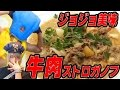 【ジョジョ美味料理】牛肉たっぷりビーフストロガノフで舌がジョジョ切れるほど美味…