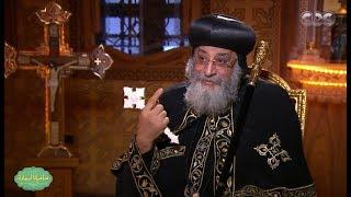 صاحبة السعادة | لقاء خاص مع البابا تواضروس بمناسبة عيد الميلاد المجيد | الجزء 5