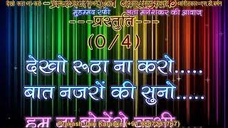 Dekho Rutha Na Karo (+Female Voice) 4 Stanza Demo Karaoke Hindi Lyrics By Prakash Jain
