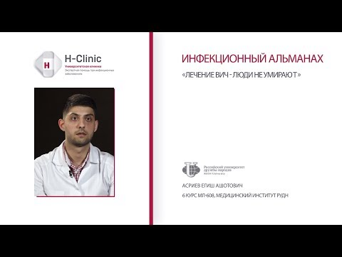 Инфекционный альманах: Лечение ВИЧ– люди не умирают!