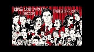 Twin Peaks. Детальный разбор мифологии Твин Пикса