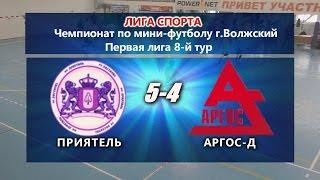 Мини-футбол.Первая лига 8-й тур.Приятель-АРГОС-Д 5-4 ОБЗОР