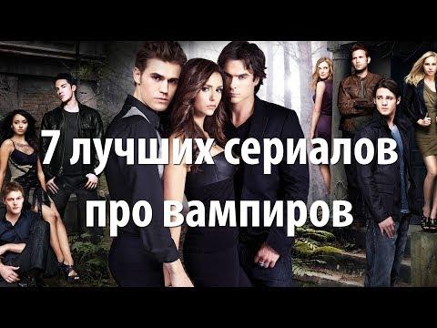 сериалы про волков и вампиров