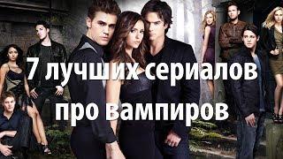 7 лучших сериалов про вампиров