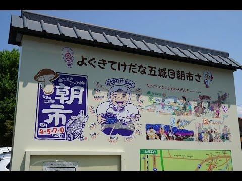 朝市と城のある町案内していただきました/男鹿半島をゆく秋田・五城目町 第91回 はじまるスタジオトライアル
