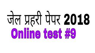 जेल प्रहरी पेपर Online test 09