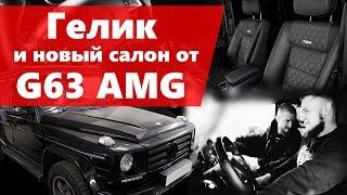 Дизельный Гелик с салоном от G63 AMG. Доработка интерьера в Eastline Garage