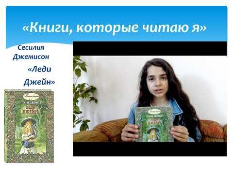 """Меликян Светлана рассказывает о книге """"Леди Джейн"""" Сесилии Джнмисон"""