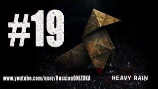 Russian Let's Play - Heavy Rain #19 - Секс в мотеле (18+)