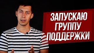 ЗАПУСКАЮ ГРУППУ ПОДДЕРЖКИ. Для авторов Ютуб каналов.