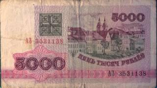 видео Банкноты достоинством в 500 и 5000 рублей