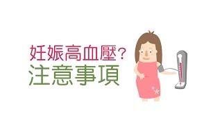 妊娠高血壓 注意事項 Part2