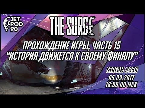 """Стрим по игре """"THE SURGE"""" от Deck13 и Focus Home Interactive. Прохождение от JetPOD90, часть 15."""