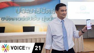 Wake Up News - 'ประชาธิปัตย์' ทำหล่อเปิดหยั่งเสียง เลือกหัวหน้าพรรค