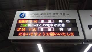 阪急神戸三宮駅4番線 終夜運転の発車案内表示
