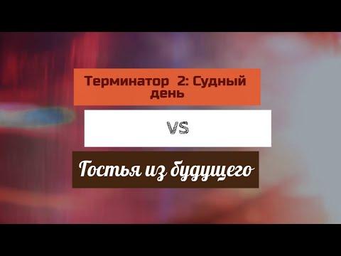 KinoMix - [Терминатор 2: Судный день] VS [Гостья из будущего]