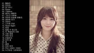 이수영 (Lee Soo Young) BEST 24곡 좋은 노래모음 [연속재생]