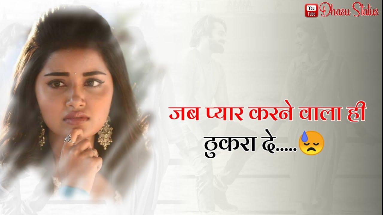Anupama Sad Dialogue Status || No.1 Dilwala || Ram potheneni || Dhasu status