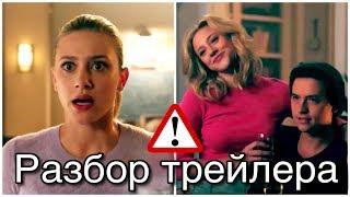 РАЗБОР ПРОМО 4 СЕЗОНА РИВЕРДЕЛА!!!