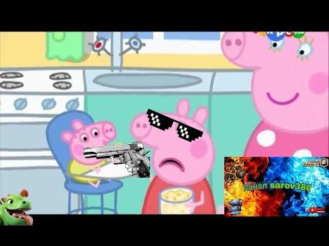 Изменённая свинка пеппа без мата