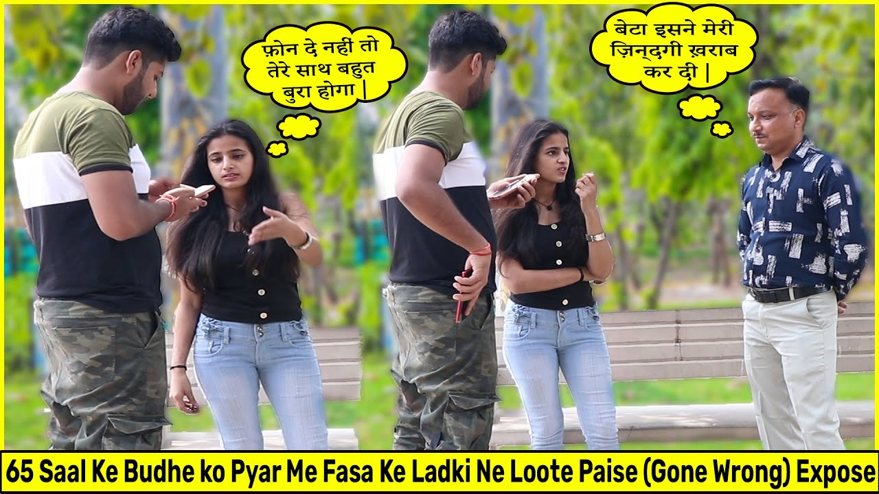 65 Saal Ke Budhe Ko Pyar Me Fasa Ke Ladki Ne Loote Paise (Gone Wrong) Expose | The Filmy Official