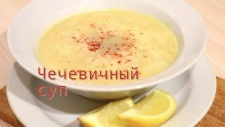 Чечевичный суп (Мерчимек чорбасы) #Mercimek çorbası. Турецкая кухня / Lentil soup. Turkish cuisine