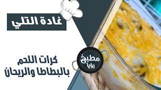 كرات اللحم بالبطاطا و الريحان - غادة التلي