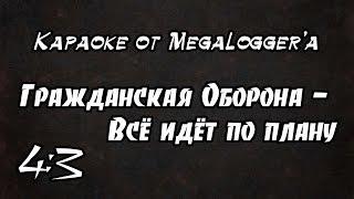 КАРАОКЕ: Гражданская Оборона (Егор Летов) - Всё идёт по плану [4:3]