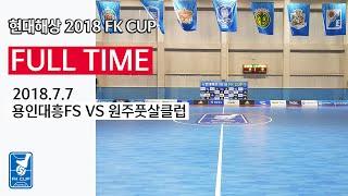 [FK CUP] 현대해상 2018 FK CUP 용인대흥…