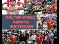 Мастер-класс по ММА от Никиты Чистякова в магазине Mix Fight Shop (23.12.18)