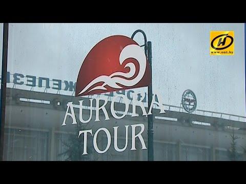 Свыше 20 человек пострадали от действий туристической компании «Аврора Тур» в Минске