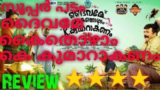 Daivame Kaithozham K. Kumarakanam Movie Full Review || Jayaram || Anusree || Salim Kumar!!!!!!!!!!!!