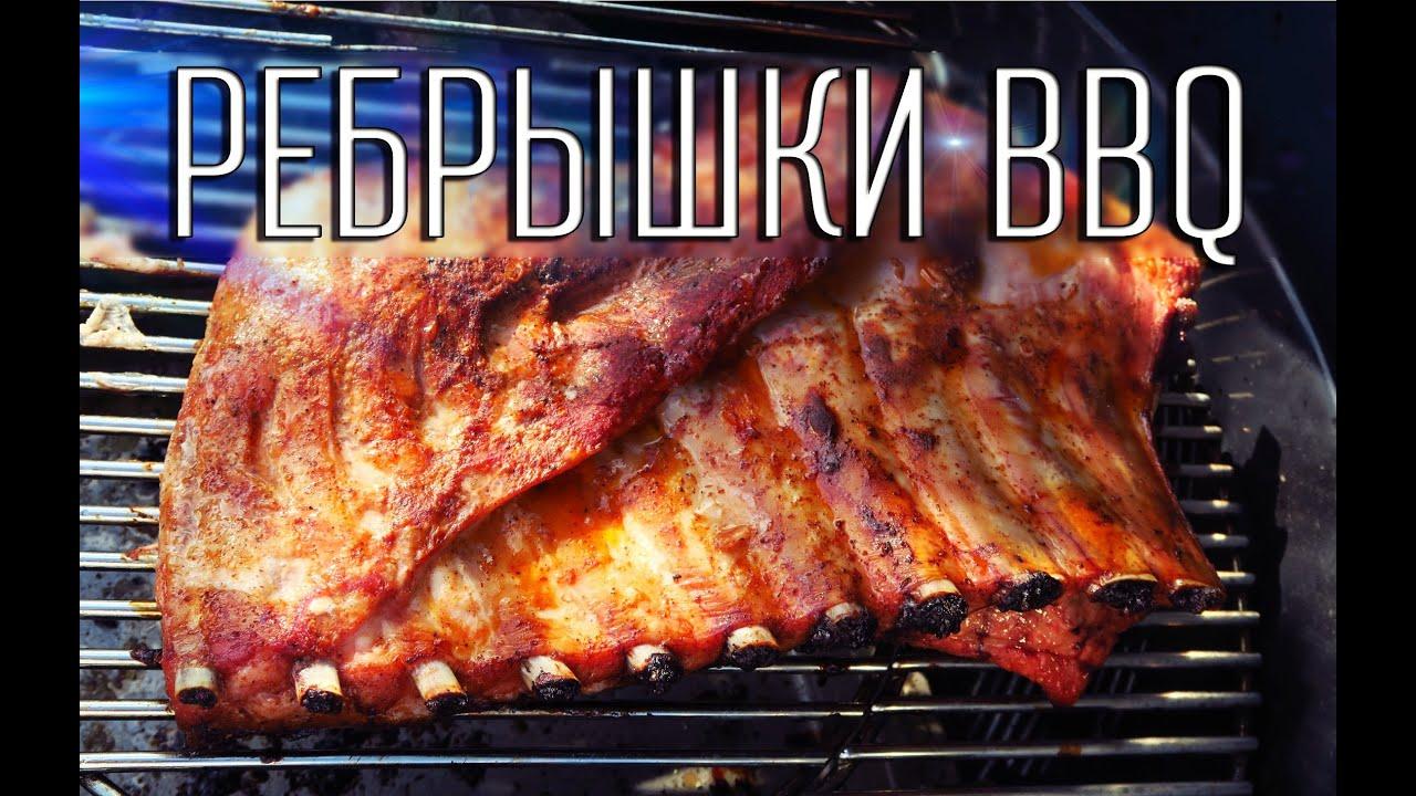 Ребрышки на Гриле BBQ|всякая хрень для кухни
