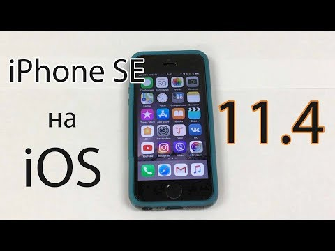 Работа iPhone SE на iOS 11.4