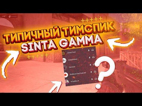 САМЫЙ ЭМОЦИОНАЛЬНЫЙ ТИМСПИК Sinta Gamma | STANDOFF 2