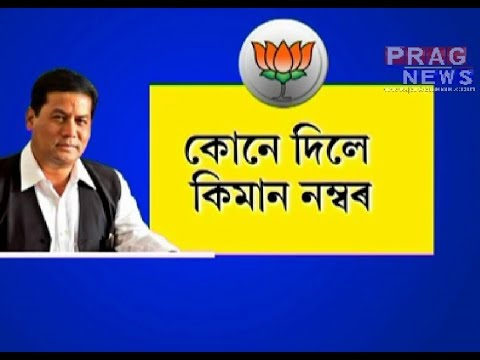 Opposition Reaction about Assam Govt second anniversary