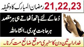 Ramzan Main 3 days ka wazifa for success ! Har Maqsad mein Kamyabi ka Wazifa ! Wazifa for Hajat