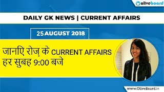 Daily Current Affairs | 25th August 2018 | News Today | Daily News