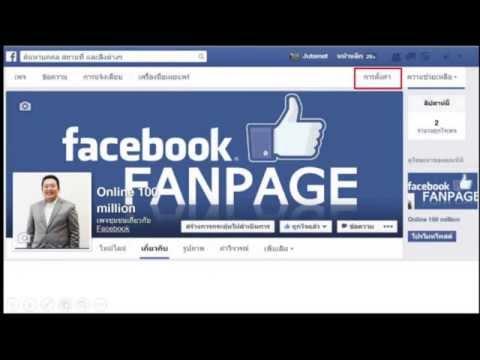 หลักสูตร สร้างธุระกิจด้วยFacebook กับFacebook Plugin EP 02 13 08 58