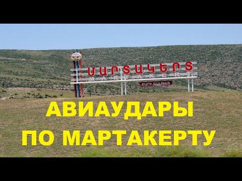 СВЕЖИЕ НОВОСТИ:НАГОРНЫЙ КАРАБАХ: Армения сообщила об ударе авиации Азербайджана по городу Мартакерт