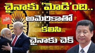 పేచీకోరు చైనాకు చెక్ పెట్టిన  మోడీ-ట్రంప్ ద్వయం | Modi-Trump Game Plan to Checkmate China | YOYO TV