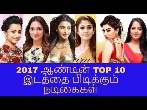 Top 10 Tamil Actresses 2017 Best Kollywood Actresses Mp4 HD