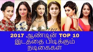 top 10 tamil actresses 2017 best kollywood actresses mp4 HD