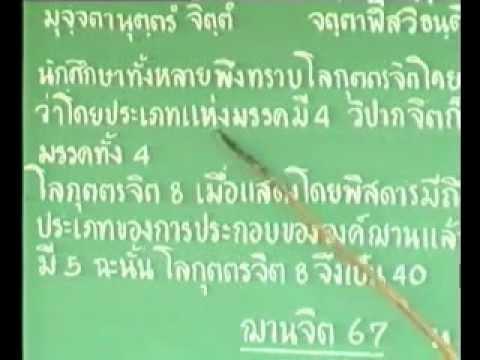 พระอภิธรรม-ปริจเฉทที่ 1 จิตตสังคหะ แผ่นที่ 17/18