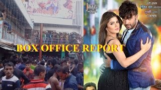 ৭ দিনে শিকারি ছবির বক্স অফিস আয়   |  Shakib Khan & Srabonti SHIKARI Bangla Movie Box Office 2016