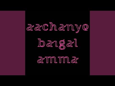 Aachanye Baigalamma