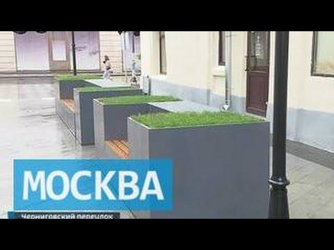 Черниговский переулок в центре Москвы вновь благоустроили