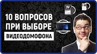10 советов как выбрать видеодомофон для квартиры для дома