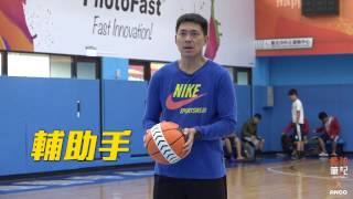 【射手訓練球】投籃教學-羅興樑教練