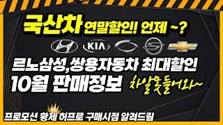 [#허프로]국산차 연말할인?, 르노삼성 쌍용자동차 10…